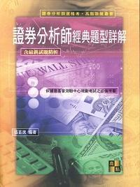 證券分析師經典題型詳解