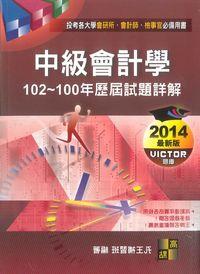 中級會計學:102~100年試題詳解
