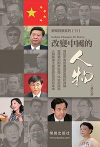 改變中國的人物