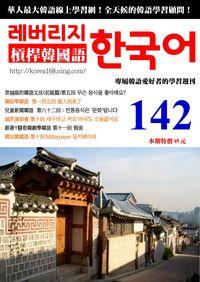 槓桿韓國語學習週刊 2015/09/16 [第142期] [有聲書]:常搞混的韓語文法(初級篇)第五回 무슨 음식을 좋아해요?