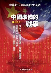 中國準備的戰爭