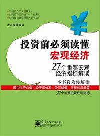 投資前必須讀懂宏觀經濟:27個重要宏觀經濟指標解讀