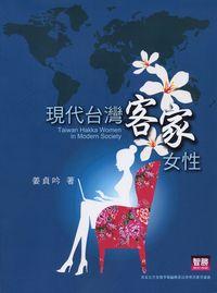 現代台灣客家女性