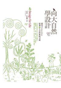 向大自然學設計:樸門Permaculture啟發綠生活的無限可能