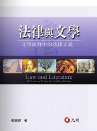 法律與文學:文學視野中的法律正義