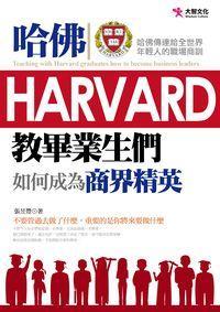 哈佛教畢業生們如何成為商界精英:哈佛傳達給全世界年輕人的職場商訓