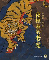 夜裡來的老虎