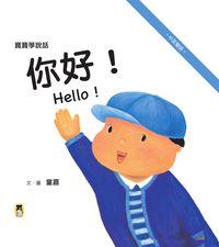 寶寶學說話:你好!