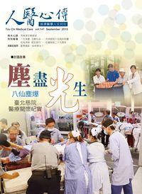 人醫心傳:慈濟醫療人文月刊 [第141期]:塵盡光生