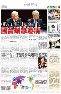 台灣醒報 [2015年09月22日]