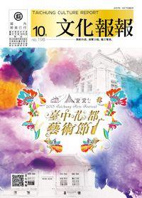 文化報報 [第198期] [2015年10月]:臺中花都藝術節