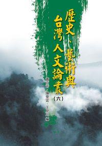 歷史、藝術與台灣人文論叢. 六