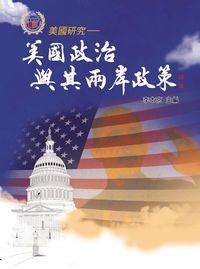 美國研究:美國政治與其兩岸政策