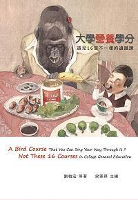 大學「營養」學分:遇見16堂不一樣的大學通識課