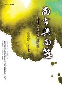 尚古與尚態:元明書法研究論集