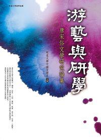 游藝與研學:唐宋俗文學研究論集