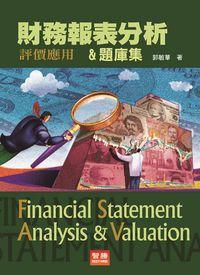 財務報表分析 [題庫]:評價應用&題庫集