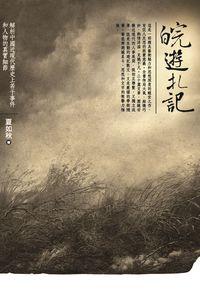 皖遊札記:解析中國近現代歷史上若干事件和人物的真實細節