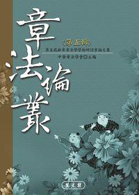 章法論叢:第五屆辭章章法學學術研討會論文集. 第五輯