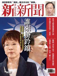 新新聞 2015/09/24 [第1490期]:誰來掛鈴鐺