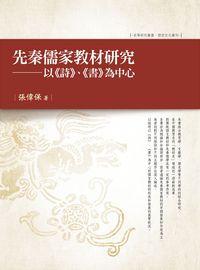 先秦儒家教材研究:以《詩》、《書》為中心