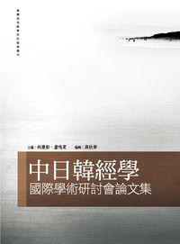 中日韓經學國際學術研討會論文集