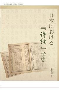 日本における『詩経』学史