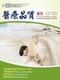 醫療品質雜誌 [第9卷‧第5期]:實證健康照護與共同決定(SDM)
