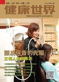 健康世界 [第463期]:頭皮保養的先驅