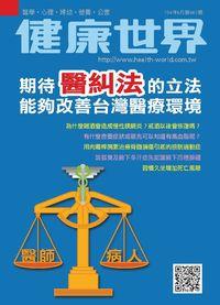 健康世界 [第462期]:期待醫糾法的立法 能夠改善台灣醫療環境
