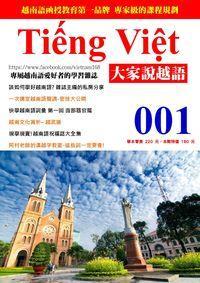 Tiếng Việt 大家說越語 [第1期] [有聲書]:該如何學好越南語?