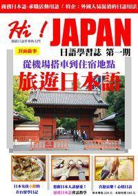Hi! JAPAN 日語學習誌 [第1期] [有聲書]:旅遊日本語