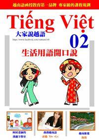 Tiếng Việt 大家說越語 [第2期] [有聲書]:生活用語開口說