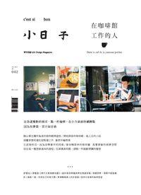 小日子享生活誌 [第42期]:在咖啡館工作的人