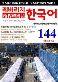 槓桿韓國語學習週刊 2015/09/30 [第144期] [有聲書]:常搞混的韓語文法(初級篇)第七回 콘서트 표 살 수 있어요