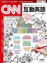 CNN互動英語 [第181期] [有聲書]:紓壓療癒 著色新風潮
