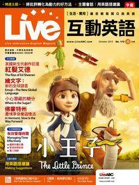 Live互動英語 [第174期] [有聲書]:小王子
