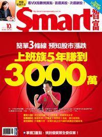 Smart智富月刊 [第206期]:上班族5年賺到3000萬