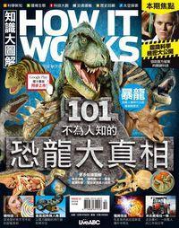 How it works知識大圖解 [2015年10月號] [ISSUE 13]:101則不為人知的恐龍大真相