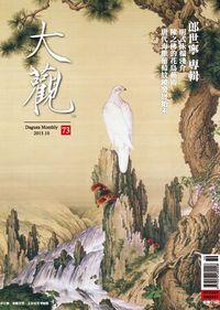大觀月刊 [第73期]:朗世寧 專輯