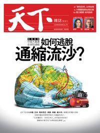 天下雜誌 2015/9/16 [第581期]:如何逃脫通縮流沙?