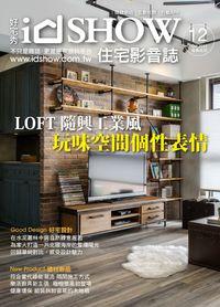 iDSHOW 好宅秀 [第12期]:住宅影音誌:玩味空間個性表情 LOFT隨興工業風