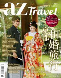 AZ旅遊生活 [第150期]:京都和婚旅行