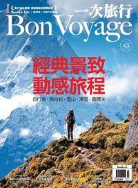 Bon Voyage一次旅行 [第43期]:經典景致動感旅程: 自行車.馬拉松.登山.滑雪.高爾夫