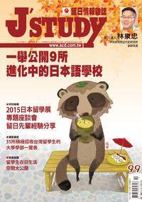 留日情報雜誌 [第99期]:一舉公開9所進化中的日本語學校