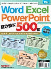 Word Excel Powerpoint強效精攻500招