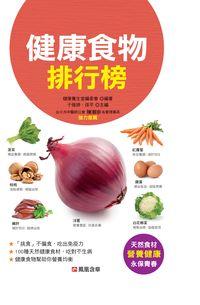 健康食物排行榜