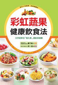 彩虹蔬果健康飲食法