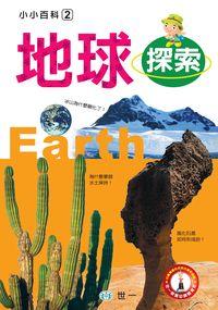 小小百科. 2, 地球探索