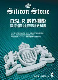 DSLR數位攝影:Silicon Stone國際攝影證照認證教科書